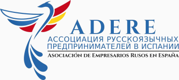 Ассоциация русскоязычных предпринимателей в Испании