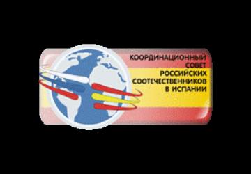 Координационный совет российских соотечественников в Испании