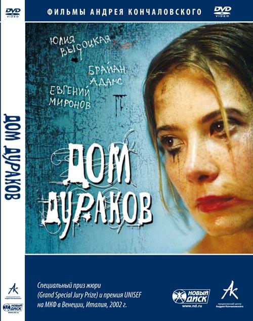 dom-durakov1