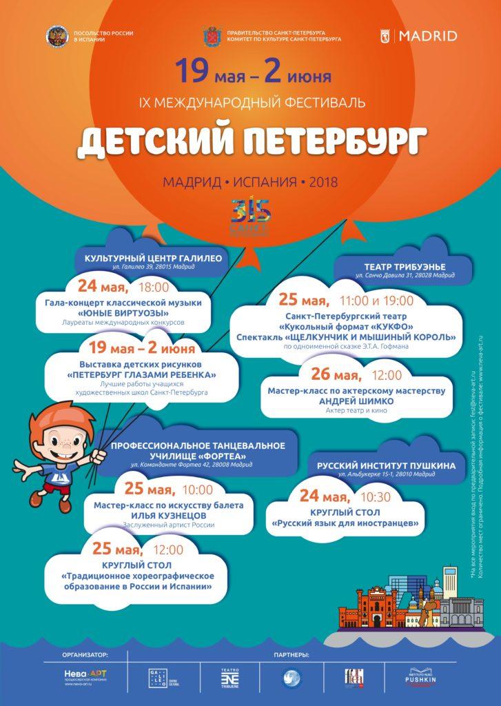 AFISHA_Programm_rus