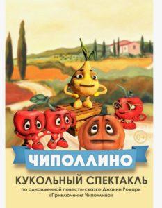 chipollinomadrid