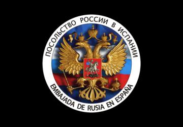 Посольство Российской Федерации в Королевстве Испания