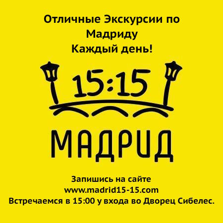 Визитка madrid15.15_logo